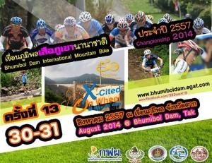 การแข่งขันจักรยานเขื่อนภูมิพลเสือภูเขานานาชาติ