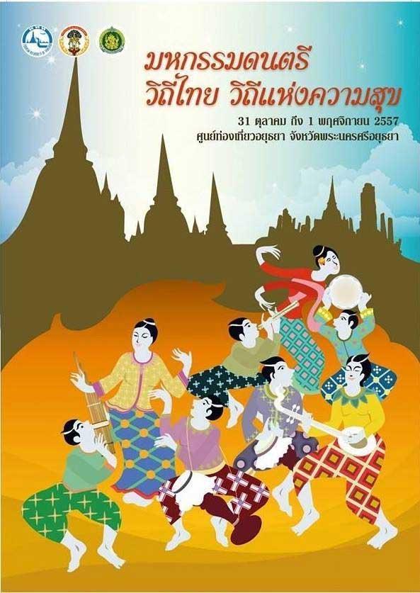 งานมหกรรมดนตรี วิถีไทย วิถีแห่งความสุข