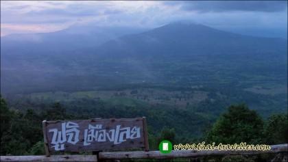 ภูป่าเปาะ ฟูจิเมืองเลย
