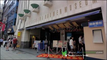 ด้านหน้าของพิพิธภัณฑ์ราเม็ง  | Shin Yokohama Raumen Museum