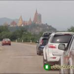 ประมวลภาพ ทริปคาราวานรถยนต์ ธันวาพาพ่อเที่ยว ตอน ครอบครัวสุขสันต์ แดนสวรรค์ตะวันตก (ทริปที่ 53)