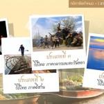 """โครงการประกวดภาพถ่าย """"ปีท่องเที่ยววิถีไทย 2015  Discover  Thainess"""""""