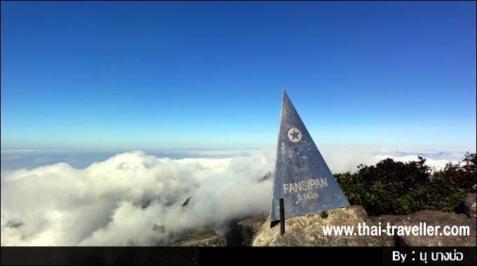 จุดสูงสุดของยอดเขาฟานสิปัน และเป็นจุดที่สูงที่สุดของกลุ่มประเทศอินโดจีน