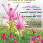 งานเทศกาลท่องเที่ยวดอกกระเจียวงาม จ.ชัยภูมิ ประจำปี 2558