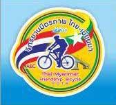 จักรยานมิตรภาพไทย-เมียมา ครั้งที่ 17