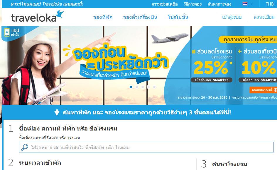 จองที่พักกับ www.traveloka.com