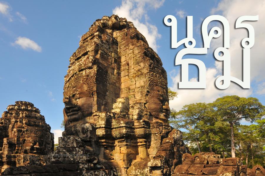 นครธมเป็นเมืองหลวงแห่งสุดท้ายและเมืองที่เข้มแข็งที่สุดของอาณาจักรขะแมร์