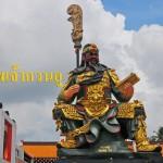 กวนอู เทพเจ้าแห่งความกล้าหาญ องค์ใหญ่ที่สุดในประเทศไทย
