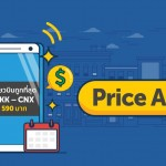 Traveloka เปิดตัว Price Alerts